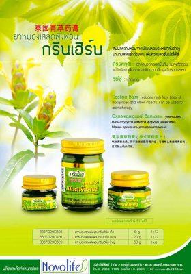 Dầu Cù Là Xanh Green Herb Balm Clinacanthus Nuthans 20g Thái Lan