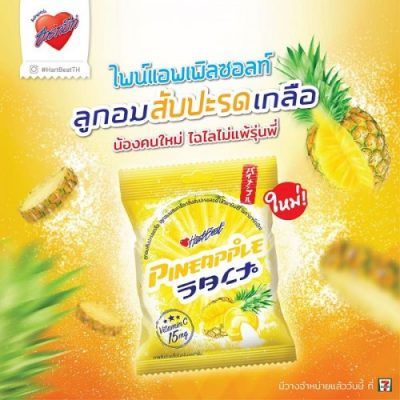 Kẹo Thơm Muối Hartbeat Pineapple Salt Thái Lan
