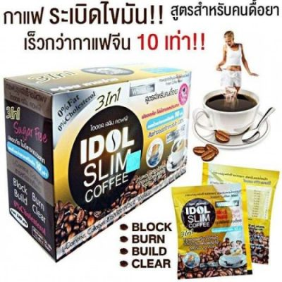 Cà Phê Giảm Cân Đẹp Da Idol 3 In 1 Thái Lan