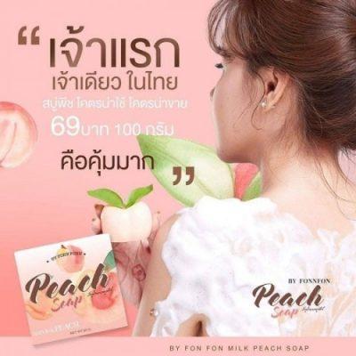 Combo Kem Ủ Trắng Da Và Xà Phòng Đào By Fonn Fonn Thái Lan