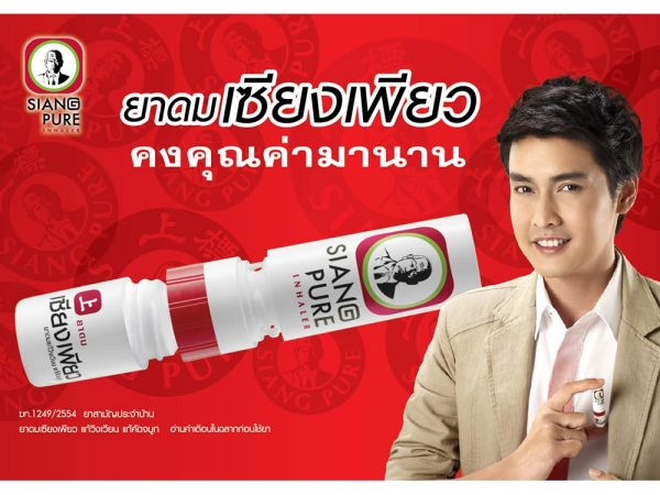 Ống hít thông mũi siang pure 2 Đầu Thái Lan
